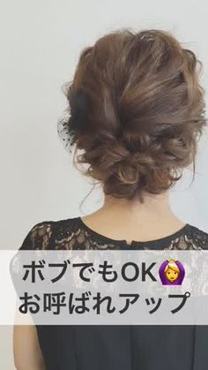 Bob is fine! Call them – From Parts Unknown Hair Arrange, Loose Hairstyles, New Pins, Hair Hacks, Crochet Necklace, Hair Makeup, Braids, Hair Cuts, Bob