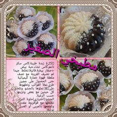 recettes sucrées   de مطبخي الصغير French Macaroon Recipes, French Macaroons, Arabic Sweets, Arabic Food, Food Network Recipes, Cooking Recipes, Algerian Recipes, Algerian Food, Tunisian Food