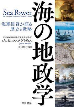 「海の地政学」の画像検索結果 Company Logo