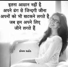 Quotes and Whatsapp Status videos in Hindi, Gujarati, Marathi Good Thoughts Quotes, True Feelings Quotes, Reality Quotes, Good Life Quotes, Attitude Quotes, Chankya Quotes Hindi, Shyari Quotes, Marathi Love Quotes, Status Quotes
