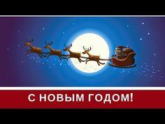 ДО СВИДАНИЯ СТАРЫЙ ГОД ❆ Новогодние танцевальные песни - YouTube