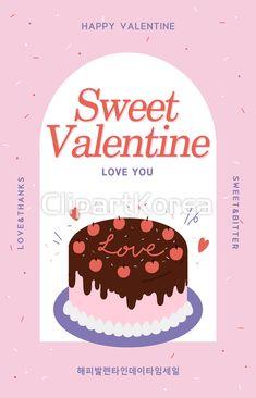 일러스트 - 클립아트코리아 :: 통로이미지(주) Banner, Birthday Cake, Love You, Invitations, Type, Sweet, Happy, Desserts, Poster