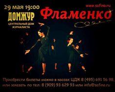 Концерт фламенко в ЦДЖ, Москва, 29 мая в 19:00 www.safina.ru