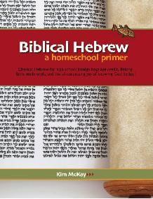 Biblical Hebrew: A Homeschool Primer