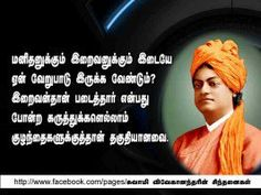 Swami Vivekananda Quotes Wallpapers In Tamil Swamiji Pinterest