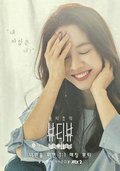 Running Man Cast, Running Man Korean, Ji Hyo Running Man, Korean Variety Shows, Korean Shows, Monday Couple, Korean Actors, Korean Fashion, Asian Girl