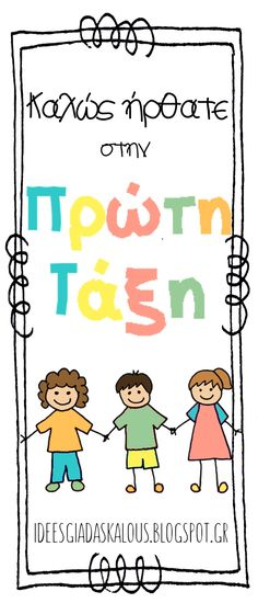 Classroom Organization, Classroom Management, Classroom Decor, Greek Language, Greek Alphabet, School Projects, Grammar, Kids Learning, Crafts For Kids