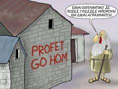 Το νέο σκίτσο του Αρκά Free Therapy, Funny Drawings, Live Long, Just For Fun, Funny Images, Teaching, Memes, Laughing, Greek