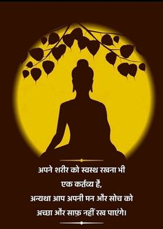 Best Buddha Quotes, Buddha Quotes Life, Buddha Quotes Inspirational, Motivational Quotes For Women, Inspirational Quotes About Success, Inspirational Quotes Pictures, Real Life Quotes, Reality Quotes, Faith Quotes