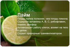 Лайм... Health And Wellness, Health Fitness, Healthy Lifestyle, Berries, Spices, Food And Drink, Advice, Nutrition, Weight Loss