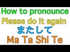 "How to pronounce ""Please do it again"" in Japanese またして Ma Ta Shi Te *Aske me Skype Lesson Sell Prac - YouTube"