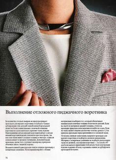"""Воротники с лацканами, шалевые. Как правильно изготовить и втачать. из книги """"Кройка. Как шить красиво"""" , издательство Дрофа."""