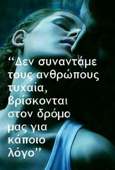 Greek Quotes, Self, Poetry, Wisdom, Messages, Thoughts, Inspiration, Studios, Angel