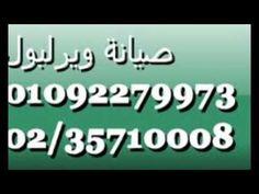 اسرع بالاتصال ثلاجة ويرلبول 01112124913 (صيانة اصلاحية) 0235700994  وكيل...