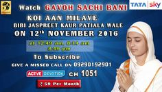 12th November Schedule of Tata Sky Active Devotion Gurbani Channel..  Watch Channel no 1051 on Tata Sky to listen to Gurbani 24X7.. Give A Missed Call On 09290192901 Facebook - https://www.facebook.com/nirmolakgurbaniofficial/ Downlaod The Mobile Application For 24 x 7 free gurbani kirtan - Playstore - https://play.google.com/store/apps/details?id=com.init.nirmolak&hl=en App Store - https://itunes.apple.com/us/app/nirmolak-gurbani/id1084234941?mt=8