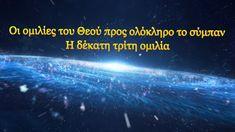 «Οι Ομιλίες του Θεού προς ολόκληρο το σύμπαν» Η δέκατη τρίτη ομιλία Like Me, Anna Miller, Heer, God, Brown, Universe, Dios, Brown Colors, Allah