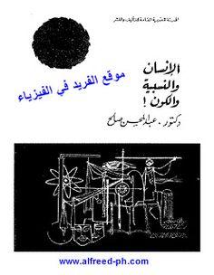 تحميل كتاب الإنسان والنسبية والكون pdf  د. عبد المحسن صالح