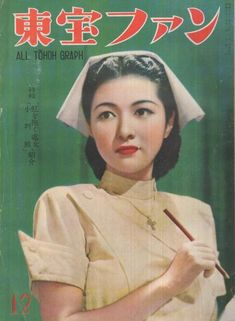 Vintage Japanese, Good Old, Actresses, Graphic Design, Film, Cover, Books, Movie Posters, Deco