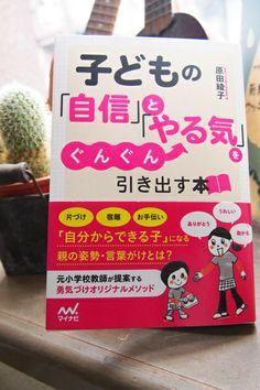 子どもの「自信」と「やる気」をぐんぐん引き出す本(マイナビ/2014/Feb)