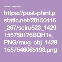 https://post-phinf.pstatic.net/20150416_267/seiru523_1429155758176BQH1s_PNG/mug_obj_14291557546065198.png