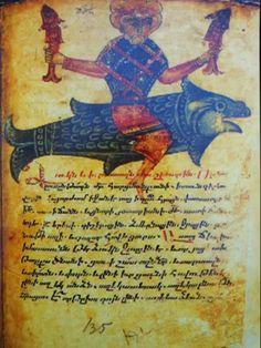 Pisces from a series of The Twelve Signs of the Zodiac, 15th Century, Manuscript, No. 3884, Madenadaran Museum, Yerevan, Armenia