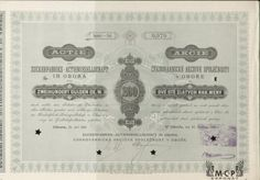 A1141 / Muzeum cennych papiru / Cukrovárnická akciová společnost v Oboře / akcie / Aktie / 200 Zl. Obora 25.7.1889  / Zuckerfabriks-Actiengesellschaft in OBORA / AZP3CZ055