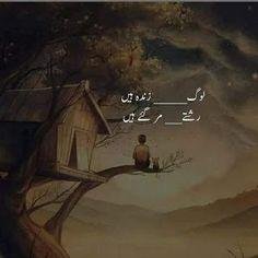 Inspirational Quotes In Urdu, Best Quotes In Urdu, Poetry Quotes In Urdu, Best Urdu Poetry Images, Love Poetry Urdu, Good Life Quotes, Urdu Quotes, Love Quotes, Qoutes