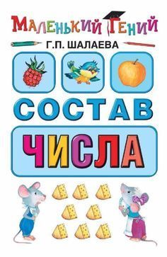 Шалаева Г.П. Состав числа.-1 (455x700, 270Kb) Kids Zone, Children's Literature, Business For Kids, Math Games, Primary School, Math Lessons, Kids Education, Preschool Activities, Kids And Parenting