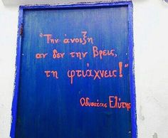 .. Chalkboard Quotes, Art Quotes, Poems, Shots, Greek, Positivity, Thoughts, Inspiration, Beautiful