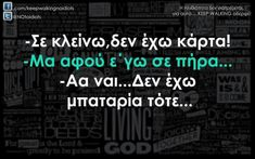 Funny Images, Funny Photos, Funny Photo Memes, Funny Greek, Funny Statuses, Make Smile, Greek Quotes, True Words, Just In Case