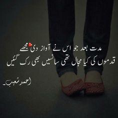 Very nice Ammara naeem 😘😘 Love My Parents Quotes, Love Quotes In Urdu, Urdu Love Words, Deep Quotes About Love, Urdu Quotes, Qoutes, Missing Quotes, Urdu Poetry Romantic, Love Poetry Urdu