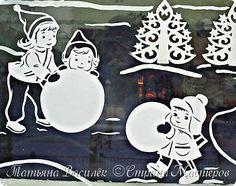 Продолжаем подготовку к Новогоднему празднику:) Украшаем окна вытынанками. Это окошечко посвящено зимним забавам. Как обычно всё пришлось делать в авральном режиме - за пару дней. Срочно шаблоны рисовала и вырезала. Хорошо, что картинка в голове быстро придумалась:) фото 2 Easter Crafts, Christmas Crafts, Diy And Crafts, Crafts For Kids, Christmas Window Decorations, Glass Blocks, Kirigami, Xmas Cards, Paper Cutting