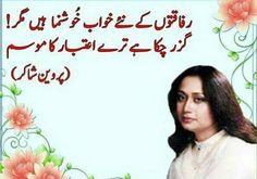 Painful Sad Poetry in Urdu Poetry Text, Punjabi Poetry, Sufi Poetry, Poetry Quotes In Urdu, Love Poetry Urdu, Urdu Quotes, Ali Quotes, Wife Quotes, Quotations