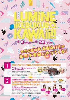 LUMINE池袋店 | LUMINE Promotional Design, Sale Promotion, Commercial Design, Illustrations And Posters, Shopping Mall, Projects To Try, Advertising, Layout, Kawaii