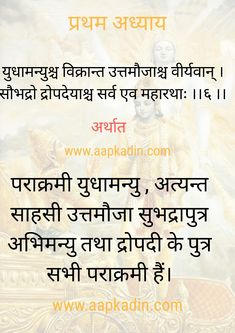 Krishna Quotes In Hindi, Hindi Quotes, Bible Quotes, Motivational Quotes, Sanskrit Quotes, Gita Quotes, Shree Krishna, Lord Krishna, Sanskrit Language