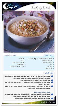 قمحية او سنينية Ramadan Desserts, Ramadan Recipes, Lebanese Desserts, Lebanese Recipes, Arabic Sweets, Arabic Food, Cake Business, Food Preparation, Food To Make
