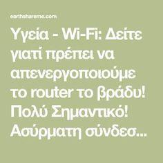 Υγεία - Wi-Fi: Δείτε γιατί πρέπει να απενεργοποιούμε το router το βράδυ! Πολύ Σημαντικό! Ασύρματη σύνδεση στο Internet – κάτι το οποίο χωρίς αυτό είναι αδύνατο να Wi Fi