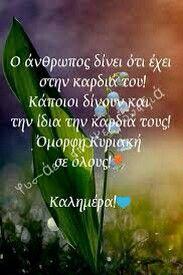 Greek Quotes, Happy Sunday