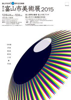 第11回富山市美術展2015   #富山市  #美術展 #富山   #美術 #ポスター #デザイン Japanese Graphic Design, Modern Graphic Design, Graphic Design Posters, Graphic Design Typography, Graphic Design Inspiration, E Design, Layout Design, Logo Design, Typography Layout