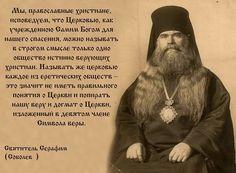 Свт. Серафим Соболев