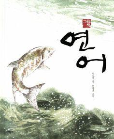 """Salmon"" by South Korean illustrator Byong-Ho Han"