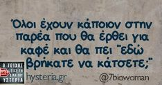 Funny Greek Quotes, Funny Quotes, True Words, Lol, Memes, Greeks, Funny Phrases, Funny Qoutes, Meme