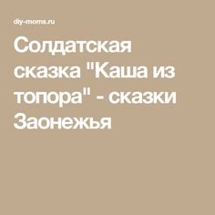 """Солдатская сказка """"Каша из топора"""" - сказки Заонежья"""