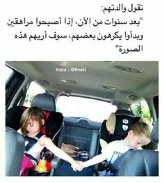 Arabic Quotes Tumblr, Funny Arabic Quotes, Sarcastic Quotes, Funny Study Quotes, Cute Baby Boy Outfits, Cute Love Pictures, Best Funny Jokes, Cover Photo Quotes, Applis Photo