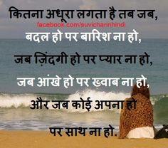 Hindi Shayari - Suvicharo : कितना अधूरा लगता है तब जब .....