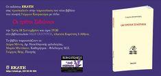 ΑΙΟΛΙΚΑ ΓΡΑΜΜΑΤΑ:  ΒΙΒΛΙΟΠΑΡΟΥΣΙΑΣΗ