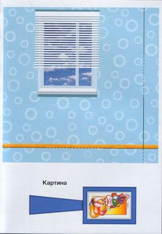 Комната для Кати – Мара Полон – Picasa Nettalbum