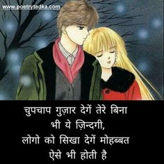 For more relevent posts on freshte hi honge at poetry tadka please swich on freshte hi honge page of poetrytadka Romantic Quotes For Boyfriend, Funny Romantic Quotes, Funny Quotes In Hindi, Love Quotes For Girlfriend, Boyfriend Quotes, Famous Love Quotes, Sad Love Quotes, Love Quotes For Him, Epic Quotes
