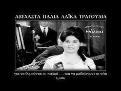ΘΑΛΕΙΑ - Πριν γνωρίσω εσένα Greek Music, Youtube, The Incredibles, Pandora, Movies, Movie Posters, 2016 Movies, Film Poster, Cinema
