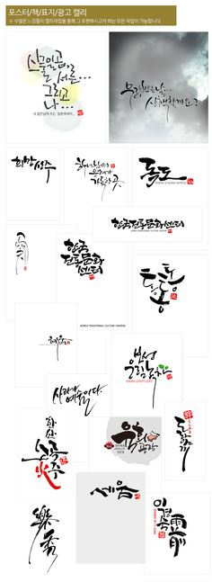 Image title Handwritten Typography, Typography Letters, Lettering, Stationery Design, Branding Design, Logo Design, Korean Fonts, Korean Logo, Korean Letters